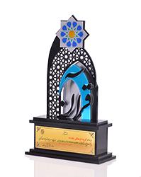 تقدیرنامه نمایشگاه قرآن